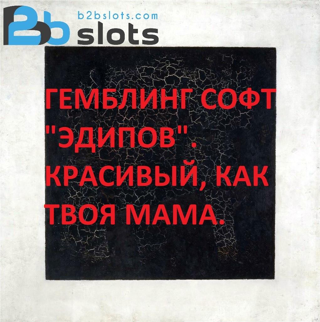 b2bSlots-text