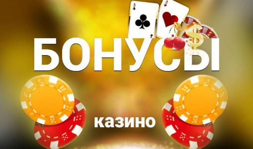 Marketing casino для увеличения количества клиентов