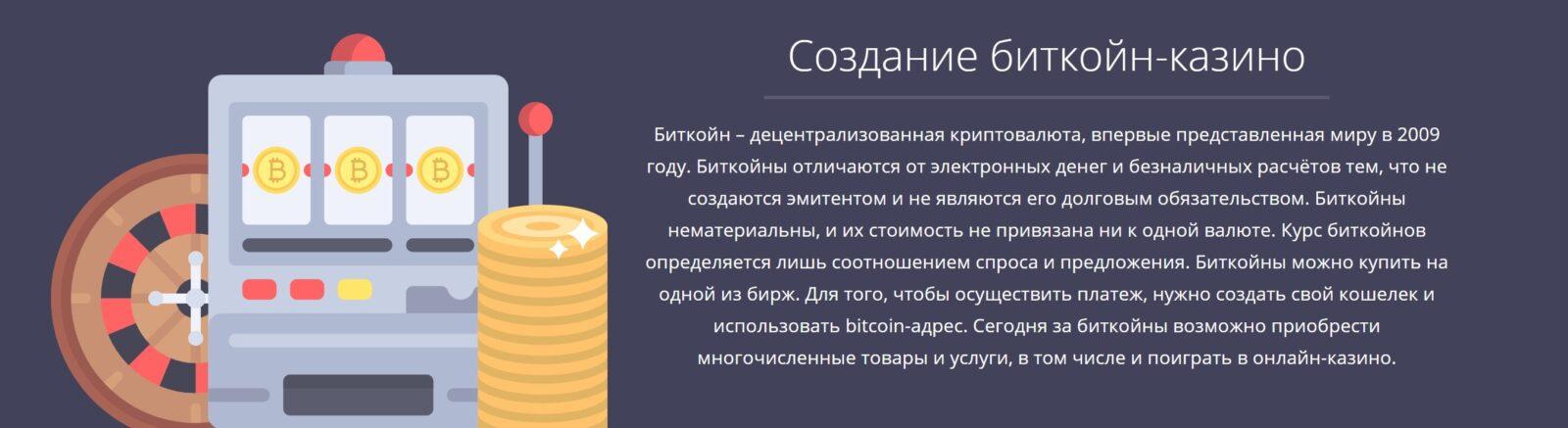 Разработчик казино